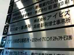 高橋彰税理士事務所