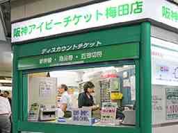 株式会社阪神ステーションネット