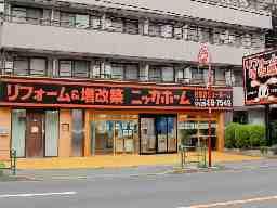 ニッカホーム関東株式会社