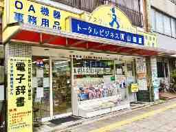 有限会社山田屋商店