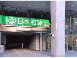 日本和装ホールディングス株式会社
