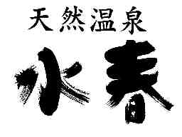 株式会社ビーバーレコード(温浴事業部)