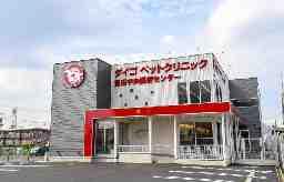 ダイゴペットクリニック 豊田中央医療センター