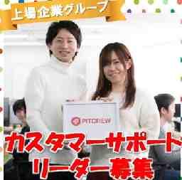 ピットクルー 仙台サービスセンター