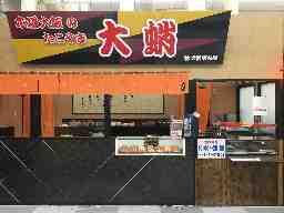 大蛸 ニシムタ姶良店