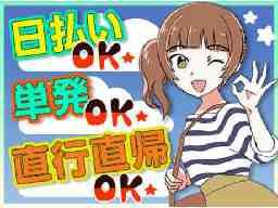 株式会社パワーアップ 展示施工部門 五反田本社