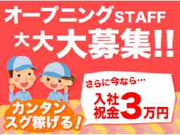 株式会社パワーズ 藤沢営業所(新川崎駅周辺)