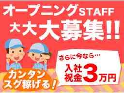 株式会社パワーズ 藤沢営業所(中河原駅周辺)