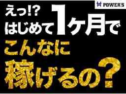 パワーズ 横浜営業所