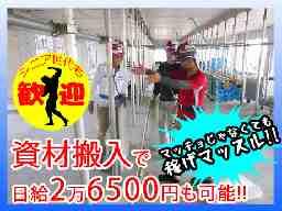 株式会社パワーズ 横浜営業所(東戸塚駅周辺)