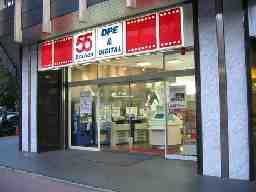 55ステーション 町屋店
