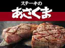 ステーキのあさくま 学園都市店/株式会社あさくま
