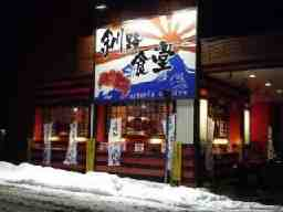 釧路食堂 末広店