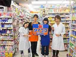 ダイコクドラッグ(大國藥妝店) 小禄駅前店