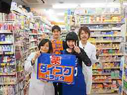ダイコクドラッグ(大國藥妝店) 豊橋ロワジールホテル薬店