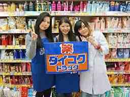 ダイコクドラッグ(大國藥妝店) 近鉄奈良駅前薬店