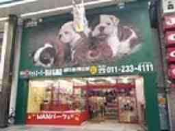 ペットスーパーWAN 札幌店 (ハルズコーポレーション株式会社)