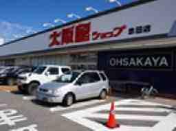 大阪屋ショップ 滑川店