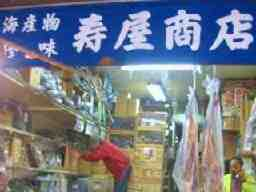 株式会社 寿屋商店