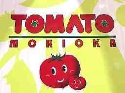 トマト盛岡