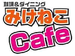 メイド喫茶 みけねこカフェ 清瀬店