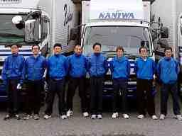 Fashion Service NANIWA 浪速運送株式会社 岐阜羽島センター