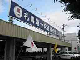札幌第一交通 株式会社