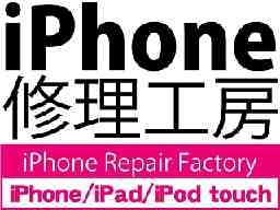 iPhone修理工房 柏マルイ店