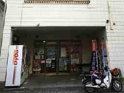 有限会社北川新聞店