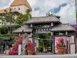 有限会社 東南植物楽園