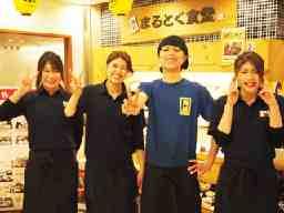 博多三昧 まるとく食堂 (株式会社ハーバーハウス)