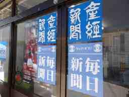 産経新聞 毎日新聞 浦和中央専売所