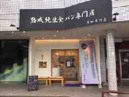 熟成純生食パン専門店 本多 東加古川店