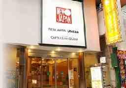 スパ&サウナ ニュージャパン梅田店/ニュージャパン観光株式会社