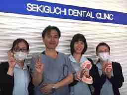 せきぐち歯科クリニック