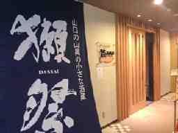 焼き鳥厨房 渋谷商店