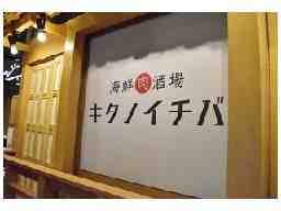 キタノイチバ 別府東口駅前店