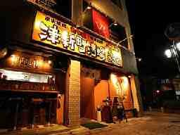 たか屋 津新町酒場店/株式会社和心屋