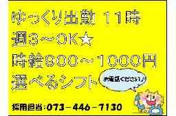 トランスコスモス シー アール エム和歌山株式会社