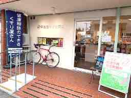 甲風園つばさ薬局/株式会社クオーレ