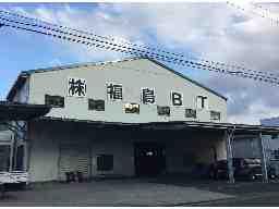 株式会社福島ビルテック いわき営業所