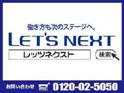 株式会社LET S NEXT 【 名古屋オフィス 豊田オフィス 岐阜オフィス】