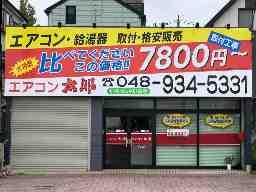 エアコン太郎 株式会社MIURA