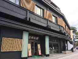 旅館 若松本店