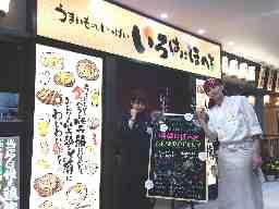 うまいものいっぱい いろはにほへと 花巻駅前店