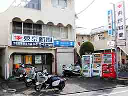 東京新聞 江古田南部専売店