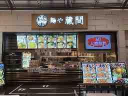 麺や 蔵間イオンモール大高店
