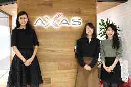 アクサス株式会社