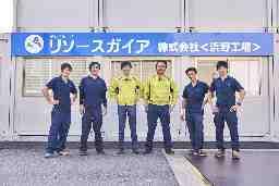 リソースガイア株式会社 浜野工場
