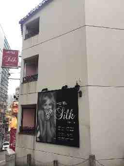 ホテルシルク渋谷